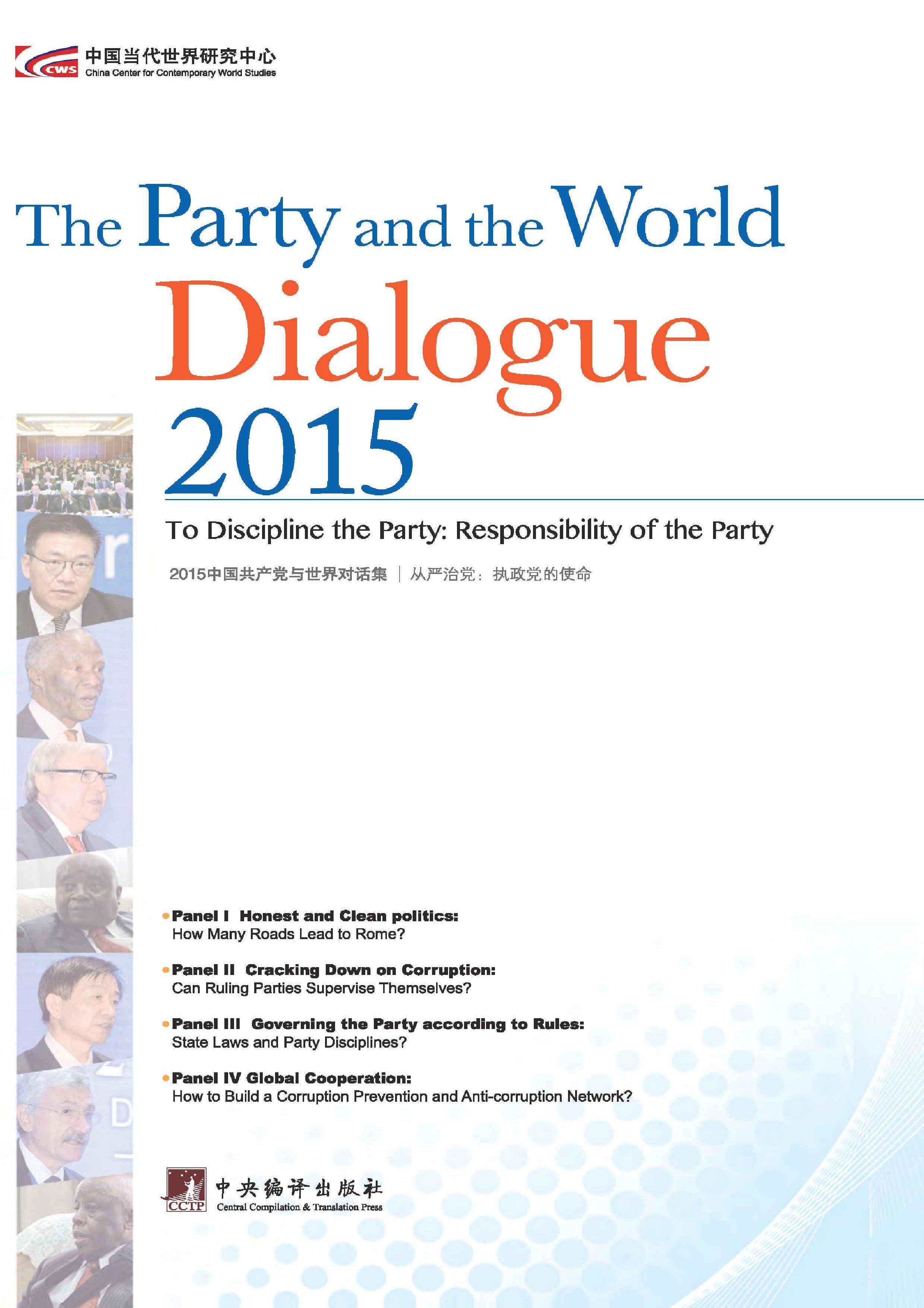 The Party and the World Dialogue 2015
