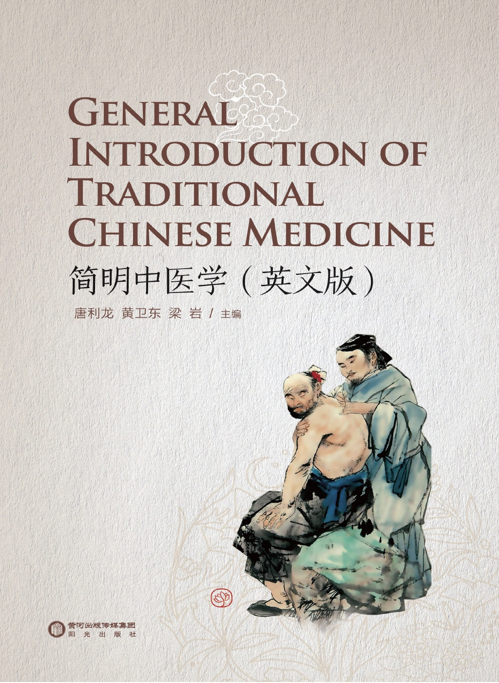 General Introduction of Traditional Chinese Medic